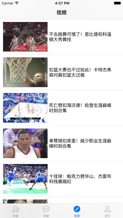 篮球视频 screenshot-1