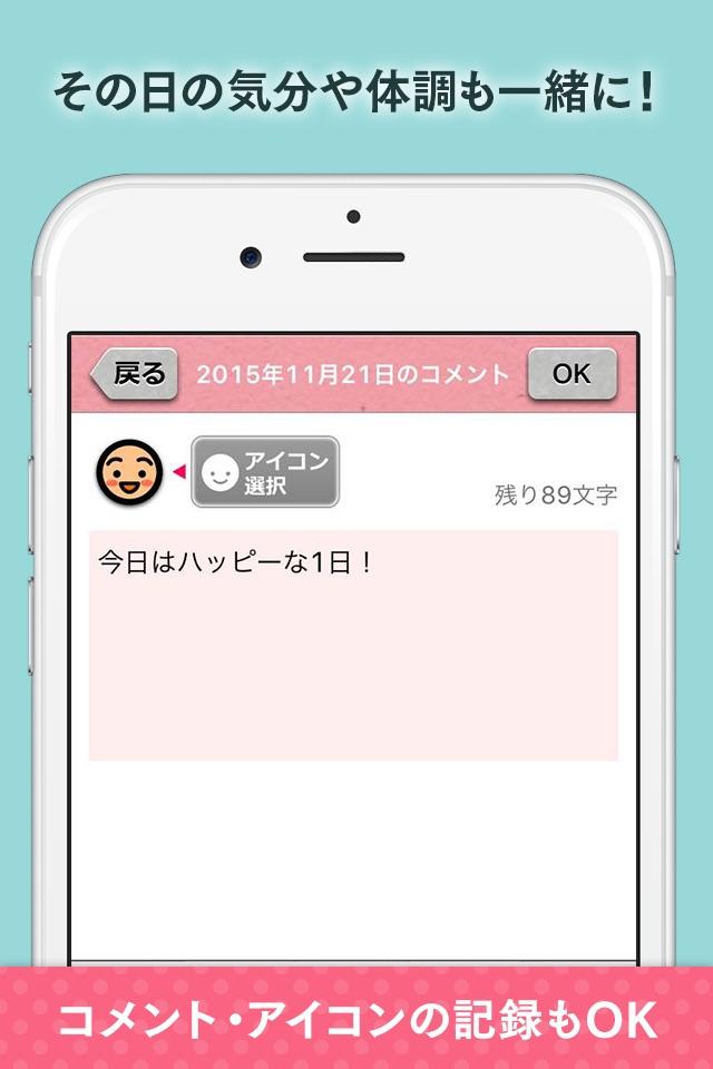 妊娠・生理・排卵日予測のグラフアプリ~基礎体温ツール~ Screenshot