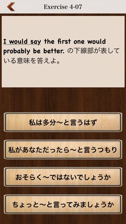0から超わかる英文法 - ネイティブの英語感覚を手に入れるための最速ガイド screenshot-4
