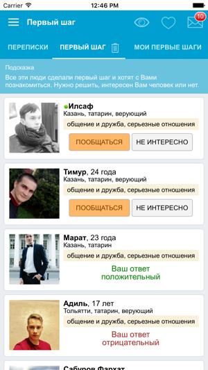 Чаты Знакомства Татар