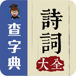 诗词大全-古诗词鉴赏,唐诗宋词解析