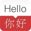 English - Chinese Dictionary & Phrasebook / 英英字典、翻译器、抽认卡、短语集 - iPhoneアプリ