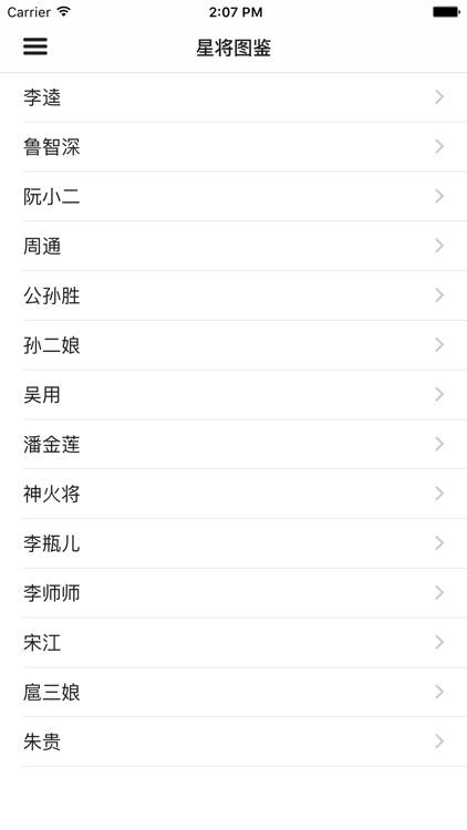 游戏攻略For水浒Q传 screenshot-4