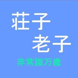 老子・荘子 脱常識のススメ for iPad