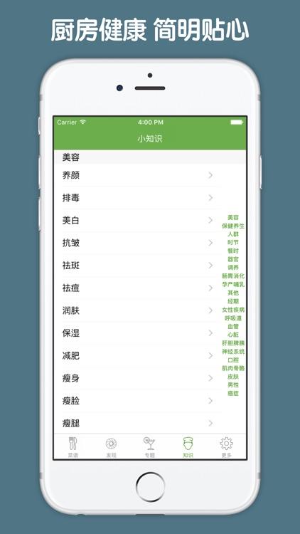 素食蔬菜做法大全 - 素食菜谱大全 screenshot-3