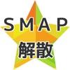 クイズ for SMAP解散 男性ジャニーズアイドル無料クイズ - iPhoneアプリ