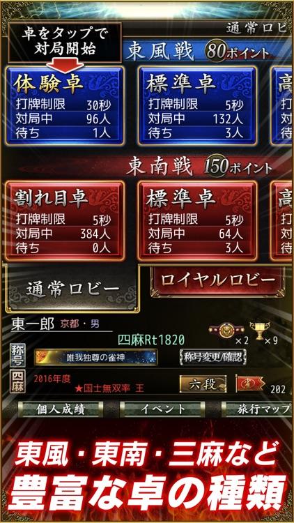 オンライン麻雀 Maru-Jan screenshot-4