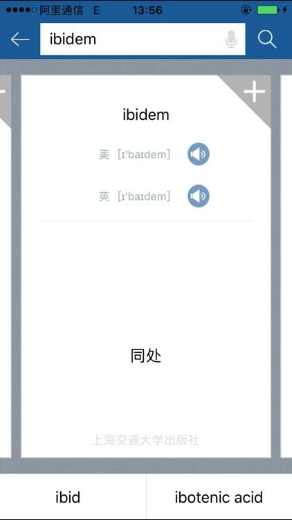 质检专业英语词典 screenshot-4
