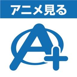 アニマックス PLUS -アニメ無料見放題!