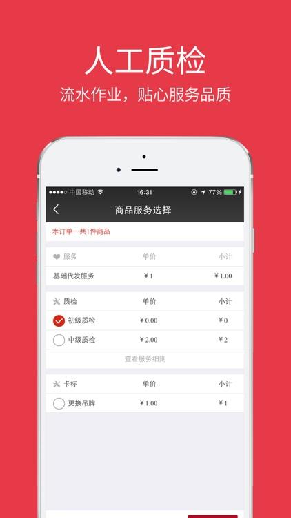 一起火 - 服装批发采购平台 screenshot-3