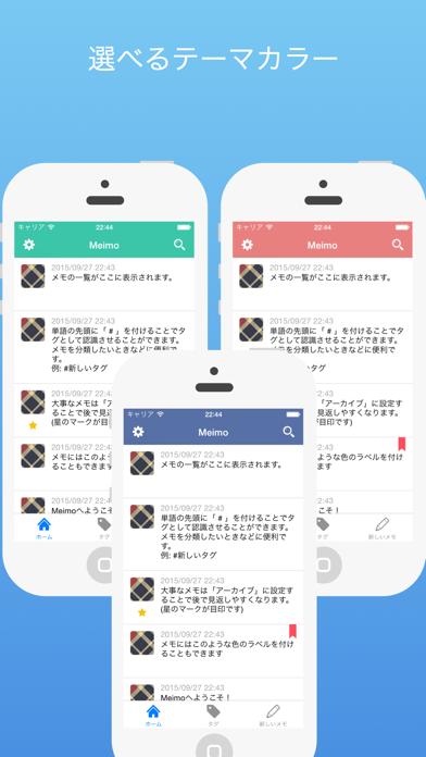 Meimoのスクリーンショット3