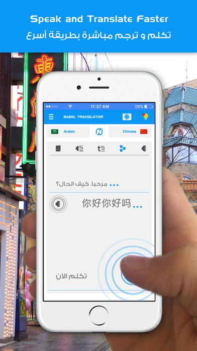 Babel Translate Translator مترجم قاموس معجم لغات App Store Data