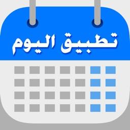 تطبيق اليوم