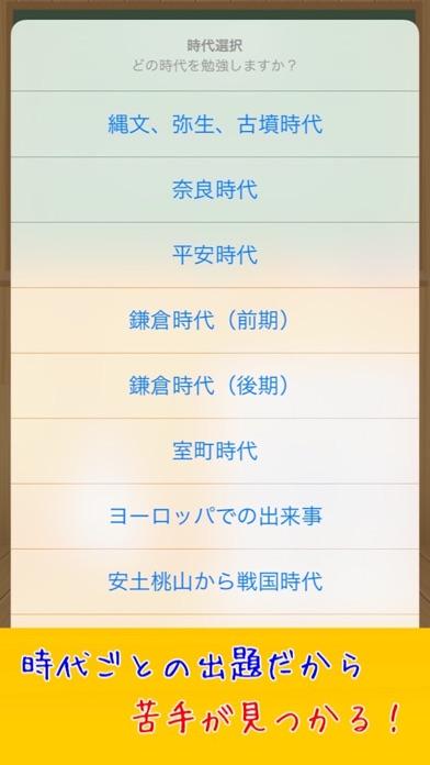 勉強太りと1問1答 〜中学歴史編〜スクリーンショット4