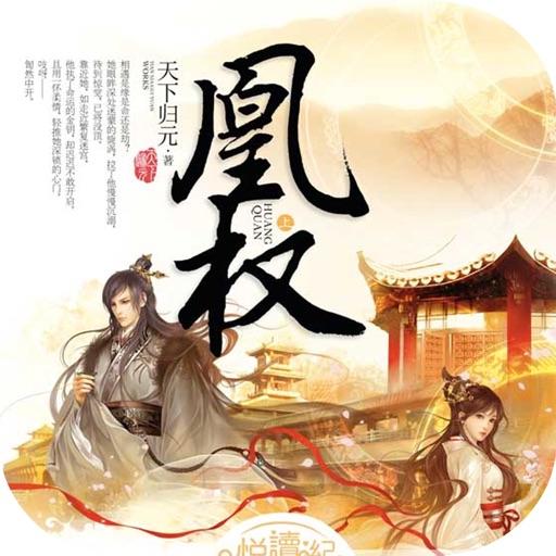 凰权:古风宫斗小说集锦
