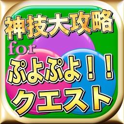最新速報神技大攻略forぷよぷよ!!クエスト