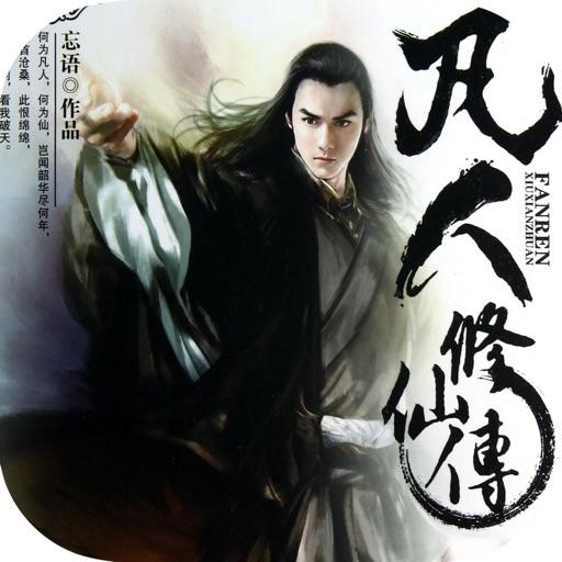 「凡人修仙传」忘语著热门玄幻小说