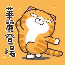 臭跩貓愛嗆人 6 - 白爛貓動滋動