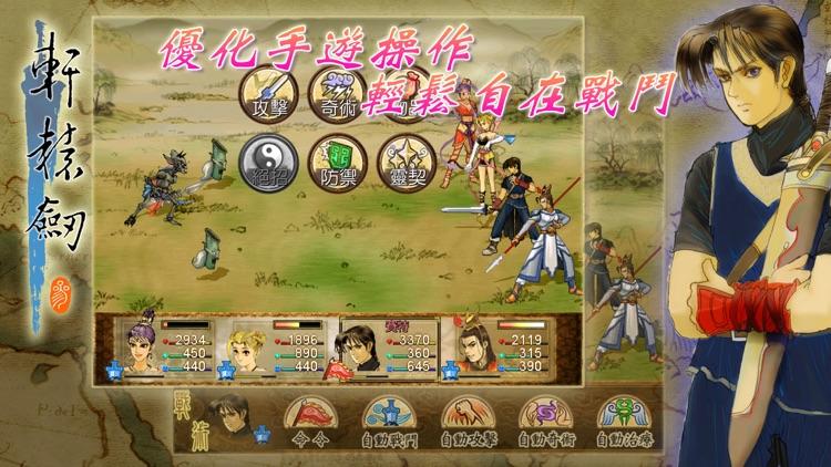 軒轅劍參 雲和山的彼端 加強版 screenshot-0