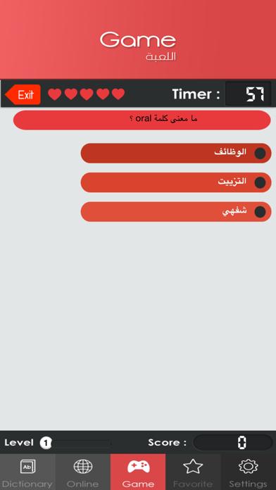 Screenshot for Dictionary ( قاموس عربي / انجليزي + ودجيت الترجمة) in Jordan App Store