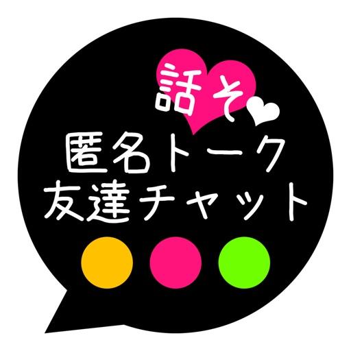 友達作りトーク・チャットアプリ - セルフィー・チャット