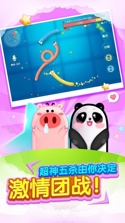 蛇蛇大战-真人联网,疯狂竞技 screenshot-3