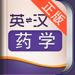 143.外教社药学英语词典