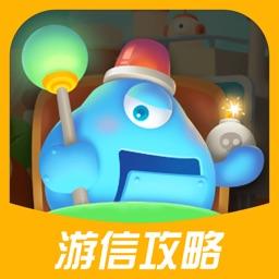 游信攻略 for 保卫萝卜3
