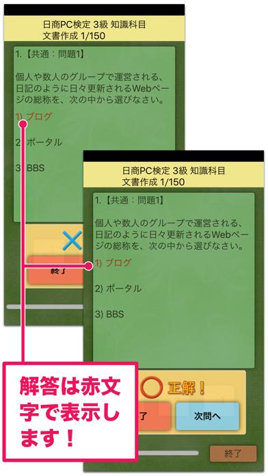日商PC検定試験 3級 知識科目 文書作成 【富士通FOM】のおすすめ画像4
