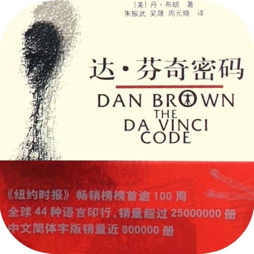 「达芬奇密码」丹·布朗作品,经典电影原著小说