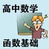 高中数学函数基础