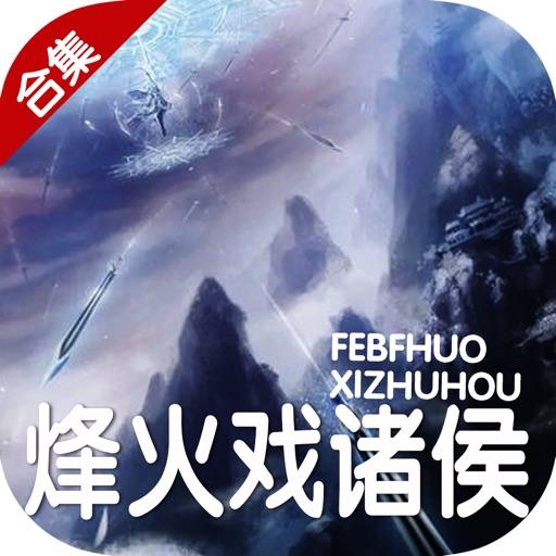 烽火戏诸侯经典小说集萃(精编版)