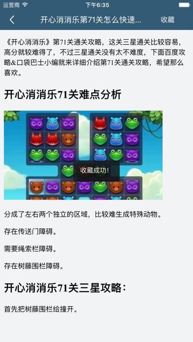 柚子攻略 for 开心消消乐 screenshot four