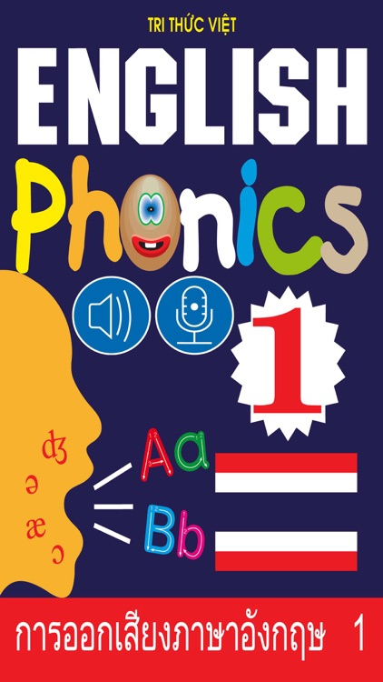 English Phonics 1 (การออกเสียงภาษาอังกฤษ 1)