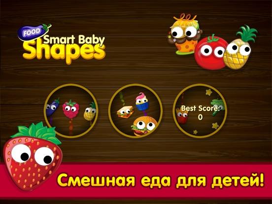 Еда! Развивающие игры пазлы для детей, малышей на iPad