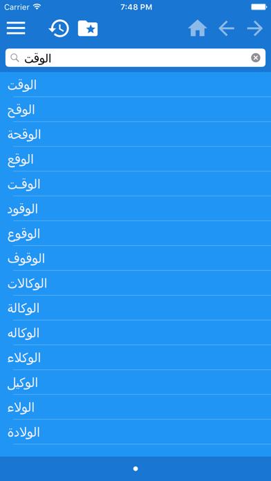 点击获取قاموس عربي-ملايو Kamus Arab Melayu