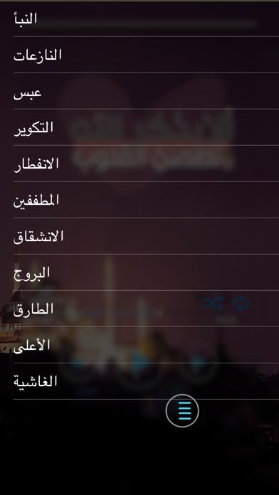 القرآن الكريم ـ ياسر الدوسري ـ بدون نتلقطة شاشة3