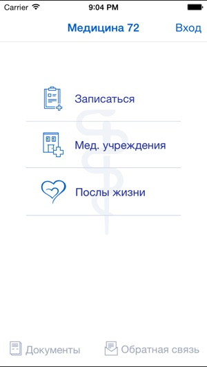 дневник 72 ру тюмень