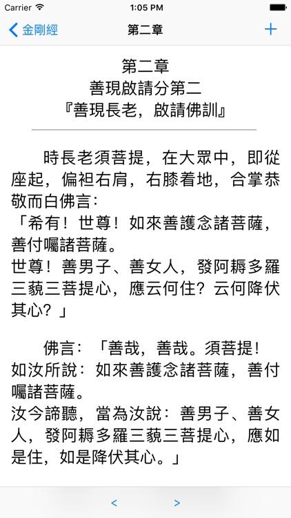 金剛經 screenshot-3