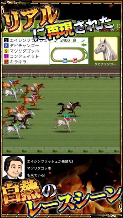 競馬ゲーム【ダービーチャンプ】のおすすめ画像1