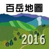 雪山西‧南稜2016 - iPhoneアプリ