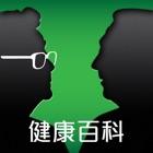 老人禁忌 - 健康百科 icon
