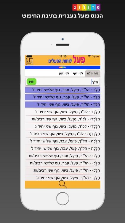 Hebrew Verbs & Conjugations | PROLOG (323) screenshot-0