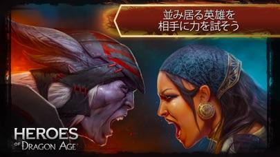 Heroes of Dragon Age ScreenShot0