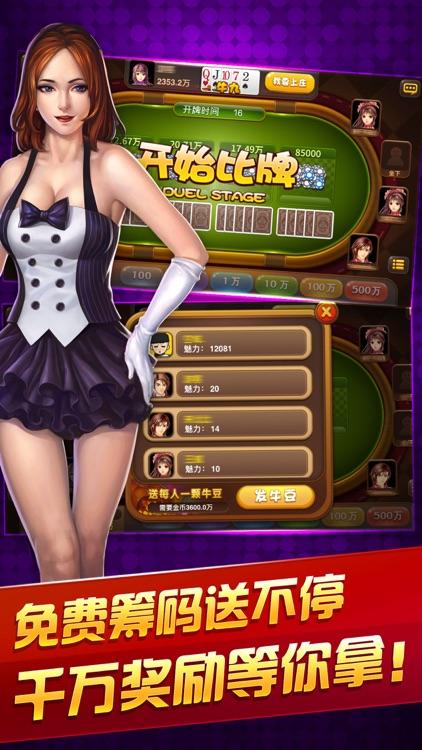 百人斗牛-斗牛牛休闲棋牌扑克游戏
