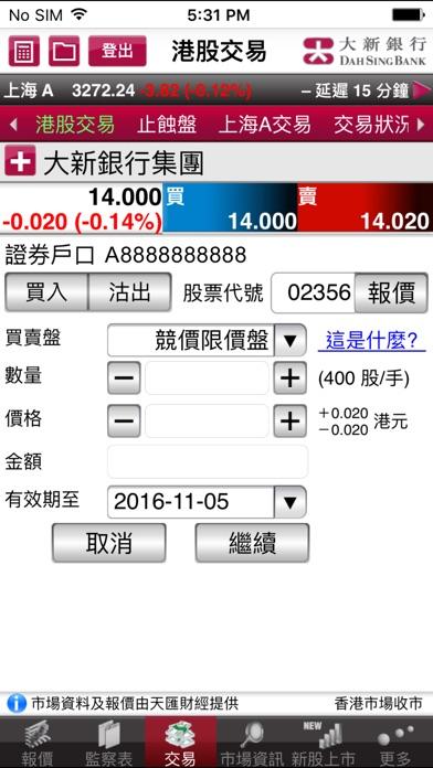 大新銀行證券買賣服務屏幕截圖3