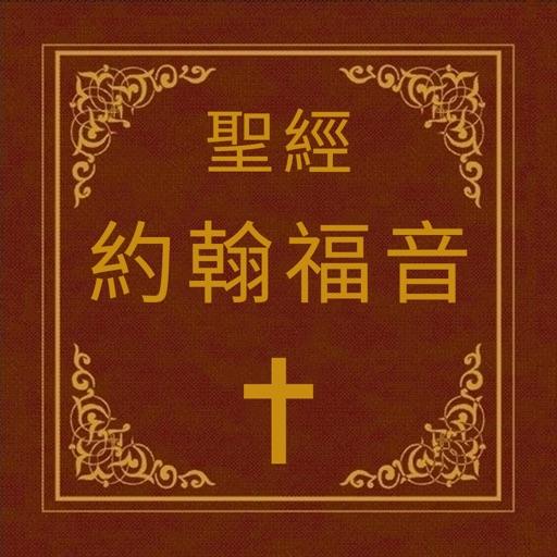 聖經-約翰福音