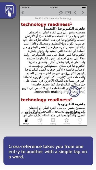 Technology Dictionaryقاموس دار العلم التكنولوجيのおすすめ画像3