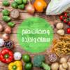 وصفات طبخ سهلة و لذيذة