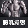 腹肌撕裂者- 移动健身教练视频软件